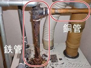 腐食した配管 2